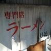 スゴイ店だった・・・Σ(゚ロ、゚;)                              三豊市「月よし」