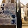 "IRとかカジノとかわからんから、""「横浜の未来」シンポジウム""に行ってみた。【レポート①】"