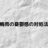 【体験談】梅雨の時期の憂鬱感の対処法【結論:逆に梅雨を楽しむ】