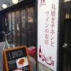 【食】チキンプレイス ロティサリーのお店に行きました。鳥の丸焼きとワインのお店