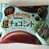カントリーマアム 超チョコミント! まずいと噂ですが食べてみました!