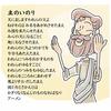 スワミジの言葉 イエスの生涯 新連載 28