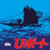 映画9.『U・ボート』(2)海の原風景と気まずさ