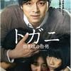 韓国映画【トガニ】感想。