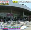 海老名サービスエリア最新グルメ!(おじゃMAP!!2016/06/22)