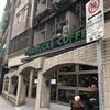 【台湾旅行記⑯】もう一度泊まりたい!レトロな街並が魅力のホテル「ワオ ハッピー タイペイ」