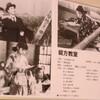 山本嘉次郎監督の映画『綴方教室』