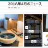 2018-So-09. 【ニュースまとめ】2018年4月はデジタル情報がフィジカルな世界へと歩み寄る月である一方、伝統工芸の価値の再構成も進む