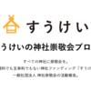 神社ファンディング「すうけい」の神社崇敬会ブログを開設しました。