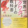 【本】世界一ワクワクするリーダーの教科書(後編)