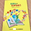 図書館でもらった宝物。幼稚園の先生が選んだ絵本。