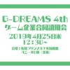 4月25日G-DREAMS 4th ゲーム企業合同説明会出展のお知らせ2