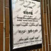 初恋の嵐『対バンの嵐』2017.2.23
