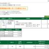 本日の株式トレード報告R3,09,02