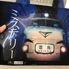 京都鉄道ミステリーの感想