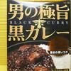 【レトルト】独特な味わいの黒カレー