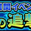【サウスト】最難関イベント「強者達の追撃」攻略
