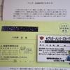【城里 ふれあいの里】キャンプ場公認ブロガーに当選しました(^^)!