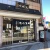 三田『秋色庵大坂家』のおはぎ。蓬の香りと上品な餡子がたまらない美味しさ。