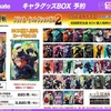 【呪術廻戦グッズ】クリアカードコレクションガム2