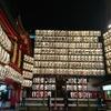 始発で酉の市(二の酉)を見に鷲神社まで行ってみた。(台東区千束)