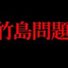 【削除動画】(韓国)竹島領土問題の真実@アシタノワダイ