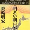 明るい明日を (1)