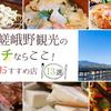 嵐山・嵯峨野観光のランチならここ!京都人のおすすめ店13選