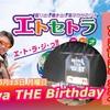 miwa THE Birthday 6月15日もお届けっ!! イチロー世界最多安打を記録した日っ!!