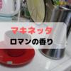 気軽にうちカフェ 直火式エスプレッソメーカーマキネッタ
