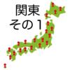 安い薬局ランキング【関東:その1】地図に基本料をプロットしてみました(2018年)