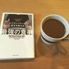 【保存版】バターコーヒーダイエットで痩せる理由と、作り方・飲み方・必要なものまとめ【完全無欠コーヒー】