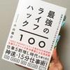 【書評】仕事のスピードを上げながら質を高める! 小山龍介さんの著書『最強のライフハック100』を読みました。