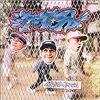 脱力の極みここにあり スチャダラパー - 『偶然のアルバム』(1996)