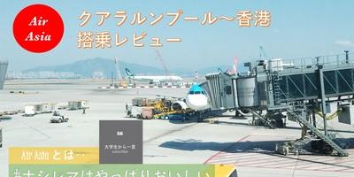 【航空券を買い間違えた、大学生ひとり旅】Air Asia (エアアジア) クアラルンプール(KUL) → 香港(HKG) 搭乗記