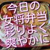 今日の女将弁当は、鶏肉ピカタ弁当、彩りよく爽やかにできました!
