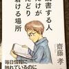 6月の本 読みはじめ読書する人だけがたどり着ける場所 齋藤孝 SB新書