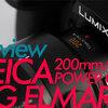 マイクロフォーサーズ最高額レンズ パナソニックLEICA DG ELMARIT 200mm / F2.8 / POWER O.I.S.レビュー【2020年8月更新】