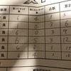 5/25 水戸ポケ 古き良き超バレット