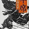 青山文平『半席』読書感想文