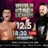 12.5 新日本プロレス WORLD TAG LEAGUE 福岡 ツイート解析