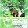 狛江フィル第43回定期演奏会@エコルマホール