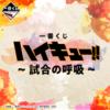 一番くじ「ハイキュー!~試合の呼吸~」が8月より発売開始