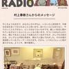 この選曲は今までで一番かもw:村上RADIO ステイホームスペシャル