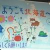 北海道旅行一日目。