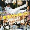巨人×日本ハム(日本シリーズ2012)第5戦