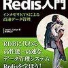 「Redis入門 インメモリKVSによる高速データ管理」読んだ
