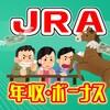 【最新】日本中央競馬会(JRA)の年収は831.3万円!給料、ボーナス、採用初任給をまとめました!
