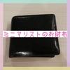 ミニマリスト主婦のお財布を紹介します!