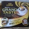 キーコーヒー グランドテイスト濃厚苦みのダークリッチ(18袋入/税込321円)